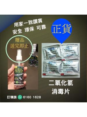 二氧化氯消毒片 (正貨) 集體訂購,可節省更多運費   [ 數量1=10粒 ]