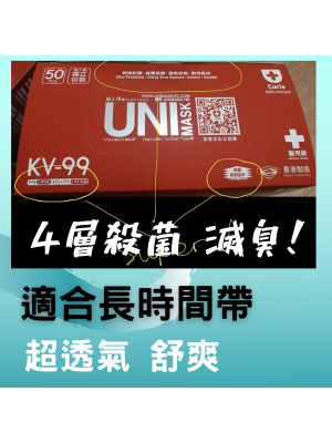 UNIMASK 成人 [ 4層殺菌 防護級 口罩 ] level 3 ( 50個 )