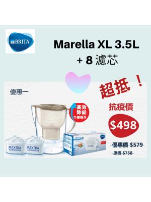 Brita - Marella XL 3.5L 濾水壺  [1壺 8 芯] -  超抵價 ! 套裝  (包本地順豐速運 )