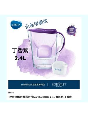 Brita 全新限量款 炫彩系列  Marella COOL 2.4L 濾水壺 (丁香紫)  優惠價  **[暫缺貨]