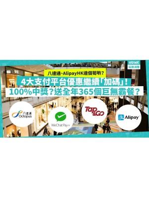 [ $5000電子消費券 ]   登記邊個平台比較著數! Alipay、Tap & Go、八達通、wechat pay微信支付