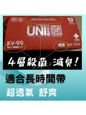 UNIMASK 成人 [ 4層殺菌 防護級 口罩 ] level 3 ( 50個 ) 2盒 再多 9折
